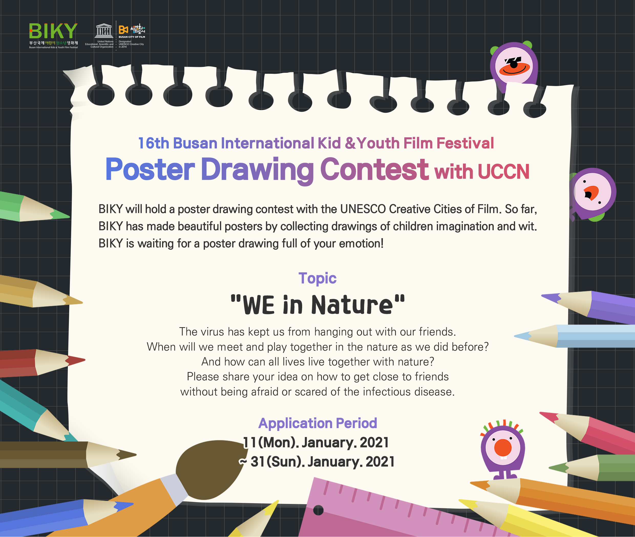 2021 BIKY Poster Drawing Contest_Final